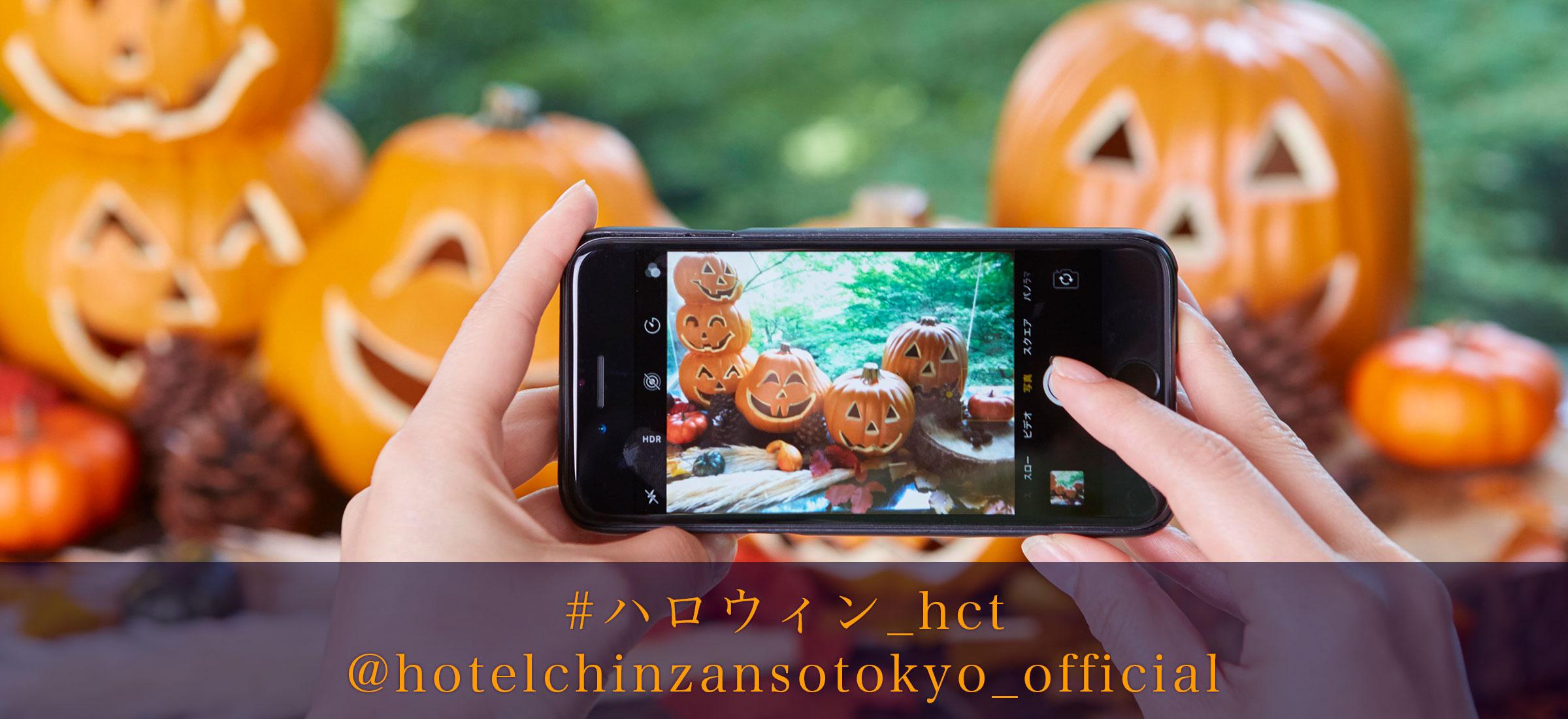 #ハロウィン_htc @hotelchinzansotokyo_official