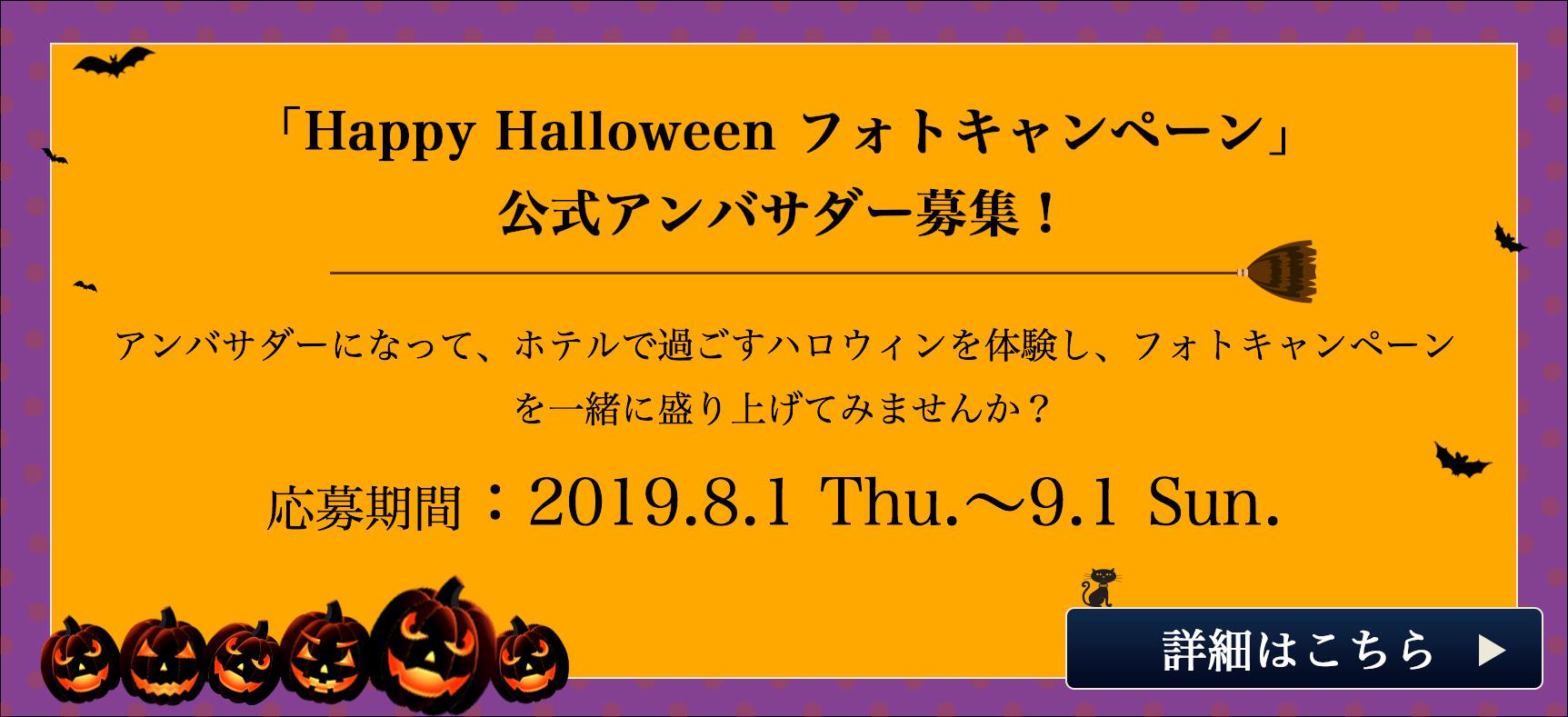 「Happy Halloween フォトキャンペーン」 公式アンバサダー募集!