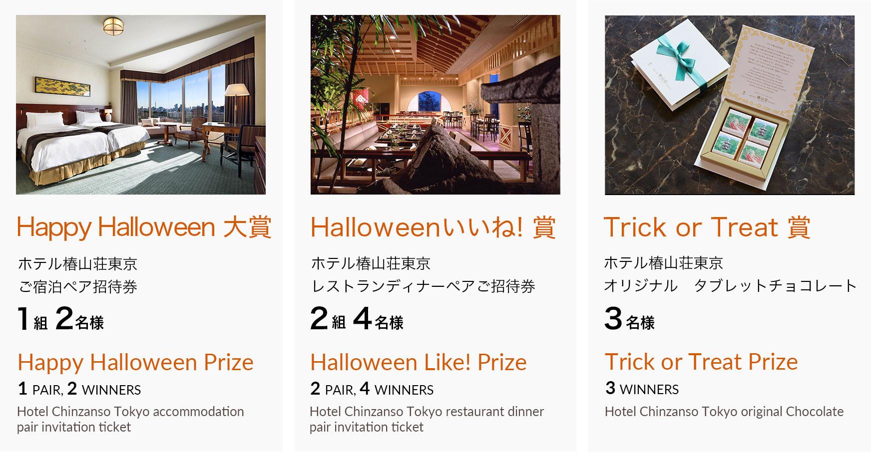 Happy Halloween プレゼント