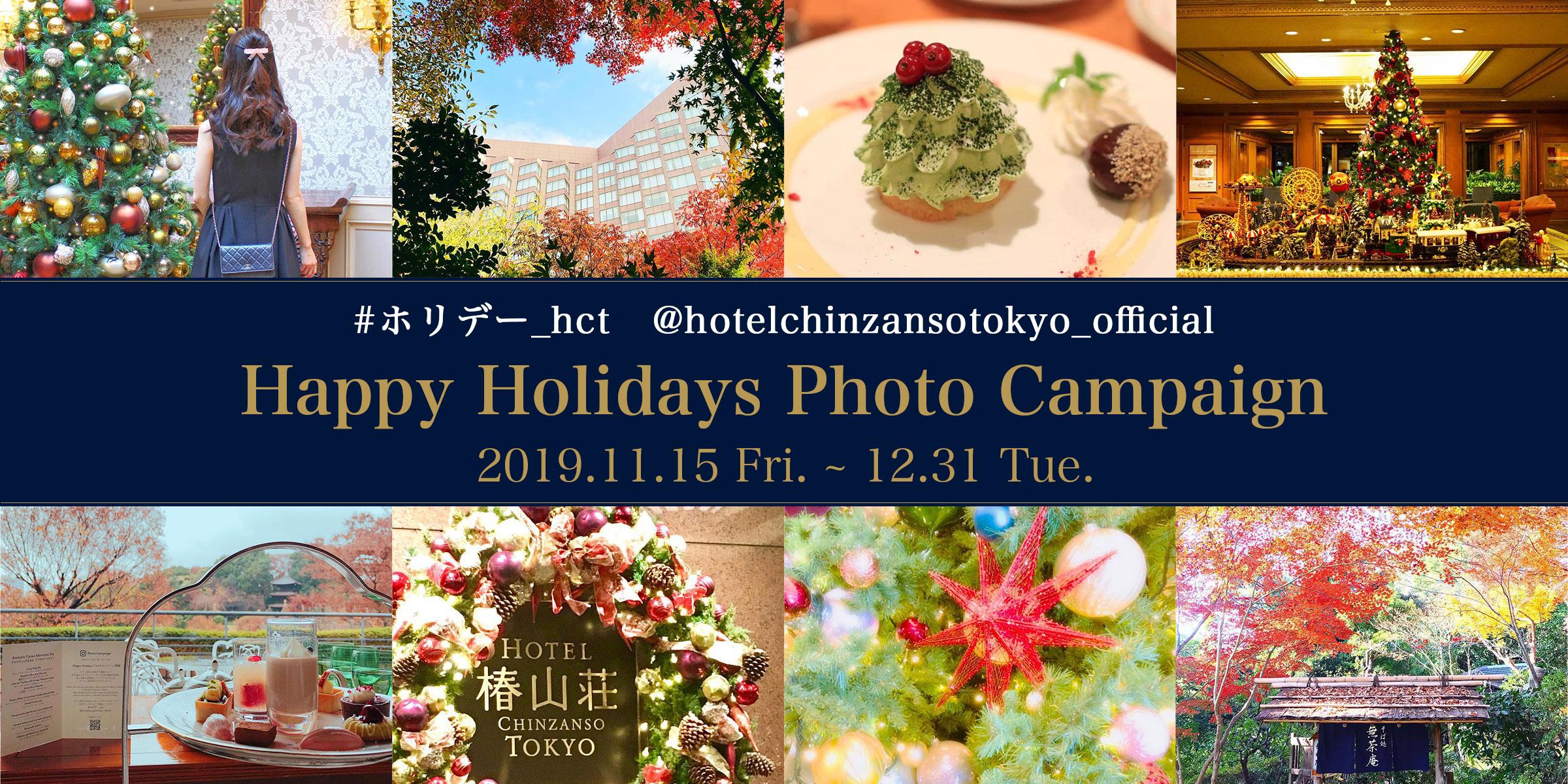 #ホリデー_hct @hotelchinzansotokyo_official