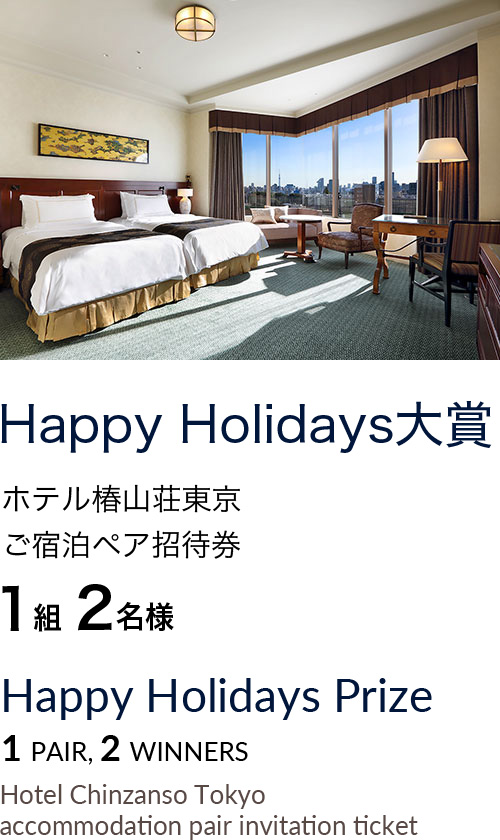 Happy Holiday大賞