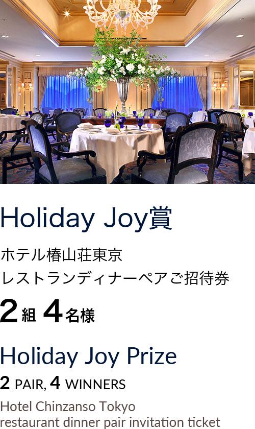 Holiday Joy 賞