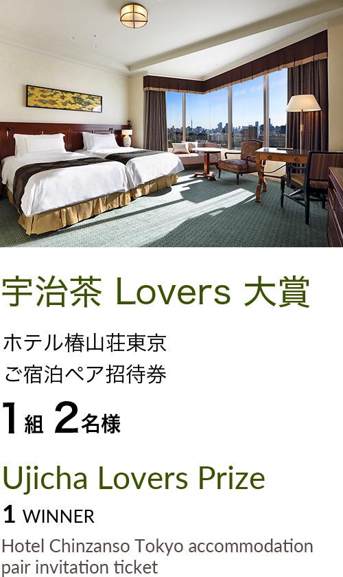 宇治茶 Lovers 大賞