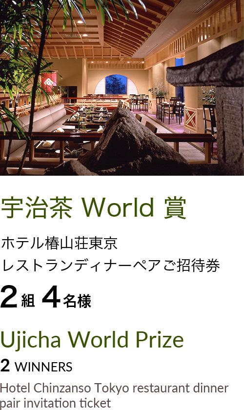宇治茶 World 賞