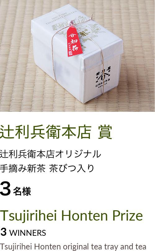 辻利兵衛本店賞
