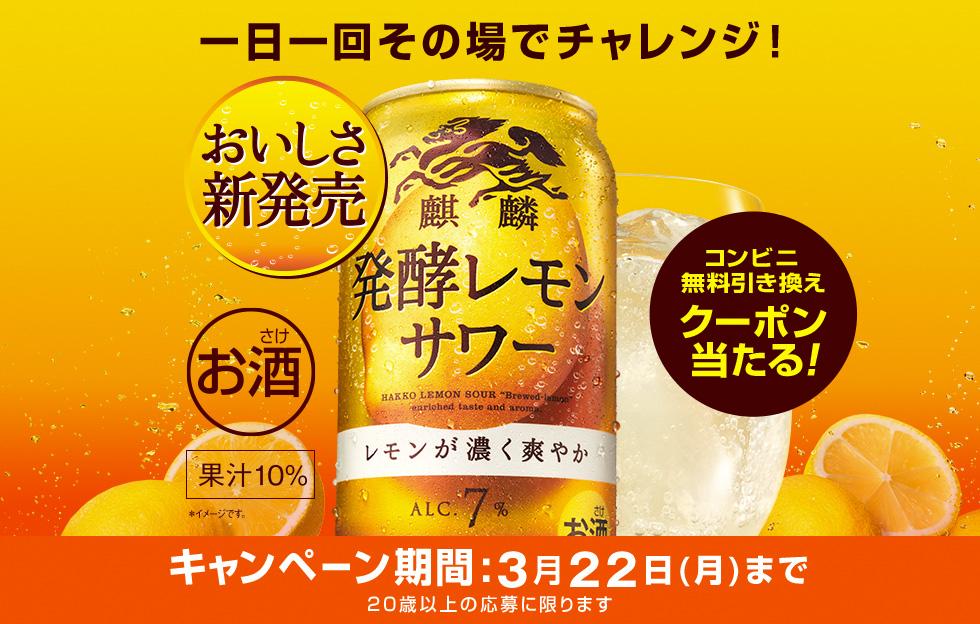 おいしさ新発売。麒麟 発酵レモンサワーのコンビニ無料引き換えクーポン当たる!キャンペーン