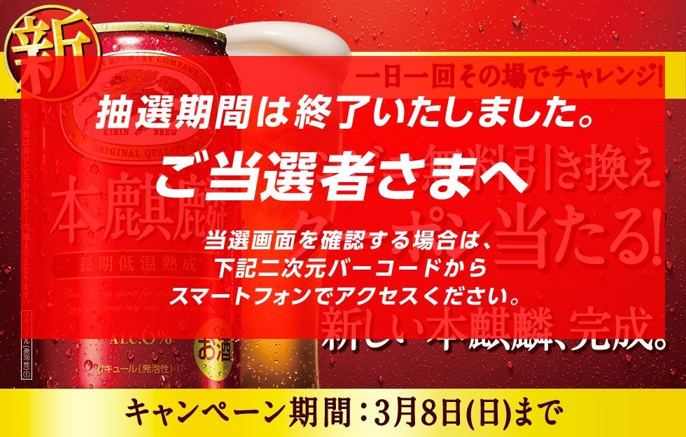 新しい本麒麟 コンビニ無料引き換えクーポンが当たる!キャンペーン