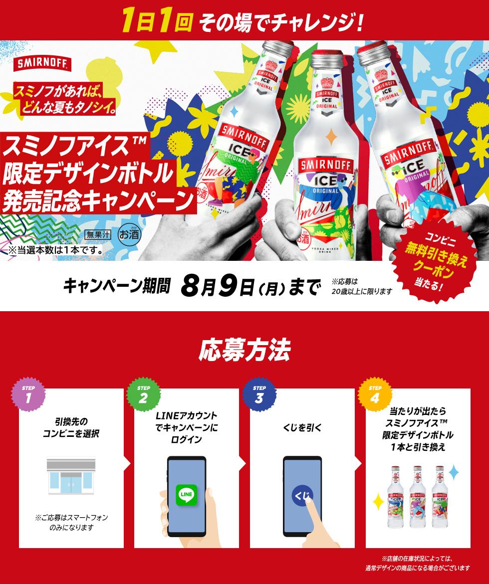 スミノフアイス(TM) 限定デザインボトル発売記念!コンビニ無料引き換え券が抽選で今すぐもらえる!キャンペーン
