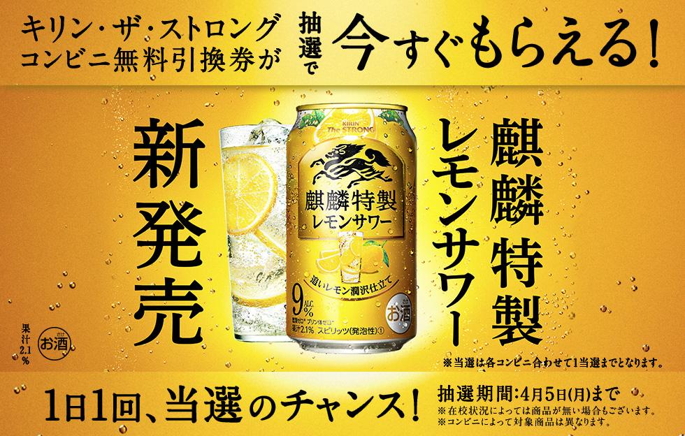 麒麟特製レモンサワー新発売!コンビニ無料引き換え券が抽選で今すぐもらえる!キャンペーン
