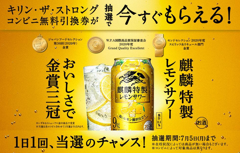 麒麟特製レモンサワーおいしさで金賞三冠!コンビニ無料引き換え券が抽選で今すぐもらえる!キャンペーン