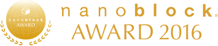 nanoblock AWARD 2016
