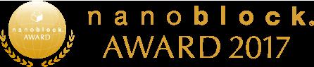 nanoblock AWARD 2017