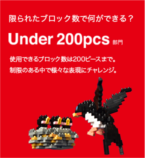 Under 200 pcs division