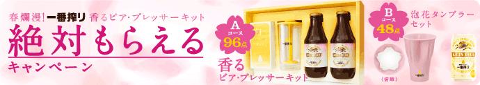 春爛漫!一番搾り香るビア・プレッサーキット 絶対もらえるキャンペーン