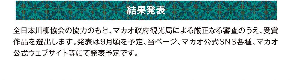 マカオ旅行紹介