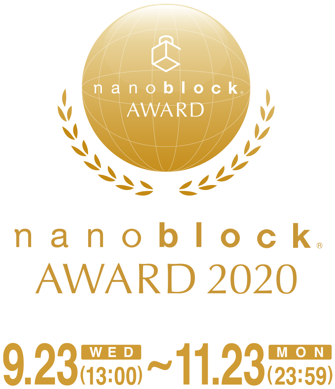 nanoblock award 2020